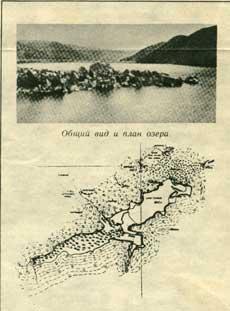 Общий вид и план озера